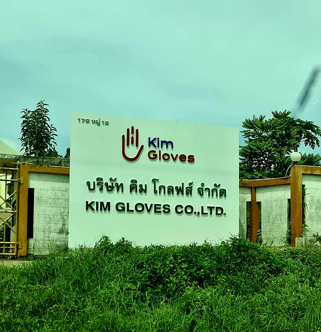 Entrance Sign to Kim Gloves Factory